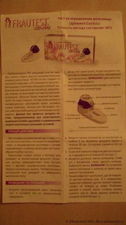 Тест на определение молочницы отзывы 4
