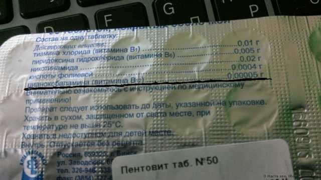 Витамины  ПЕНТОВИТ - фото