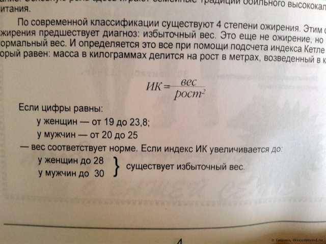 Метод Похудения По Смелову В Екатеринбурге.