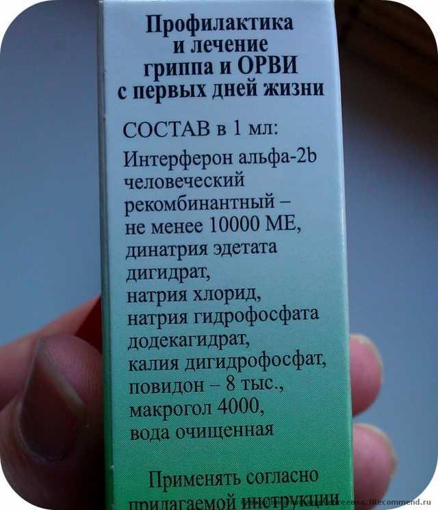 Средства д/лечения простуды и гриппа ЗАО ФИРН М Гриппферон - фото