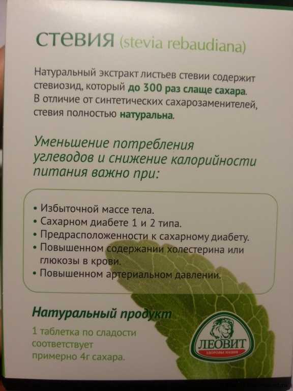 Леовит Натуральный сахарозаменитель Стевия - фото
