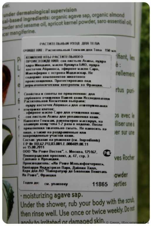 Гоммаж для тела Ив Роше SOIN VEGETAL CORPS - РАСТИТЕЛЬНЫЙ УХОД ДЛЯ ТЕЛА - Растительный - фото