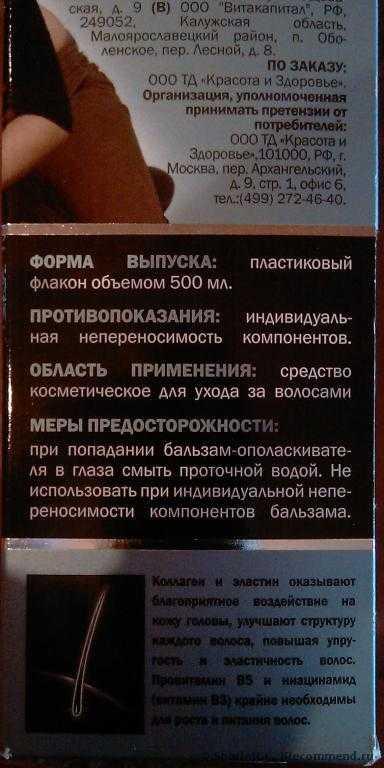 Бальзам - ополаскиватель Хорс Форс Лошадиная сила - фото