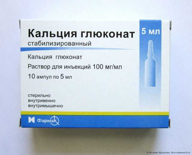 Витамины Фармак КАЛЬЦИЯ ГЛЮКОНАТ раствор 10% ампулы 5мл - фото