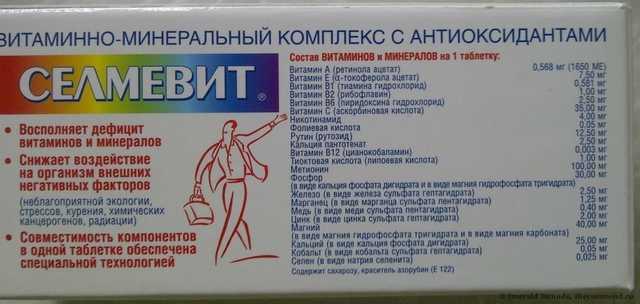 Витамины Фармстандарт Селмевит - фото